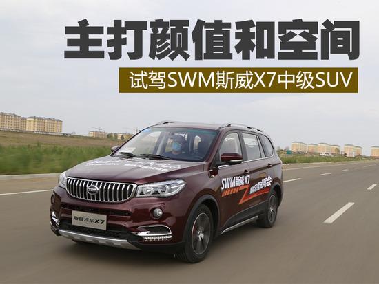 主打颜值和空间 试驾SWM斯威X7中级SUV-轻语博客