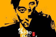 陈二狗的妖孽人生第一季-高清《17集全》-轻语博客