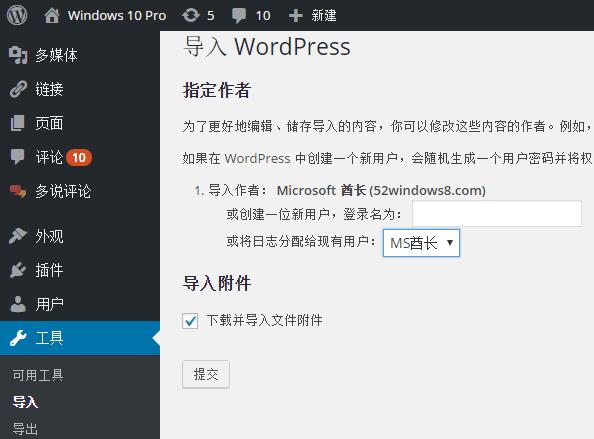 把一个WordPress站点的文章导入另一个WordPress站点的方法