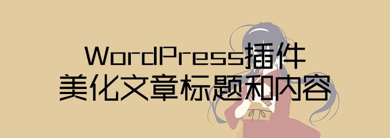 WordPress集成有字库字体插件美化文章标题和内容