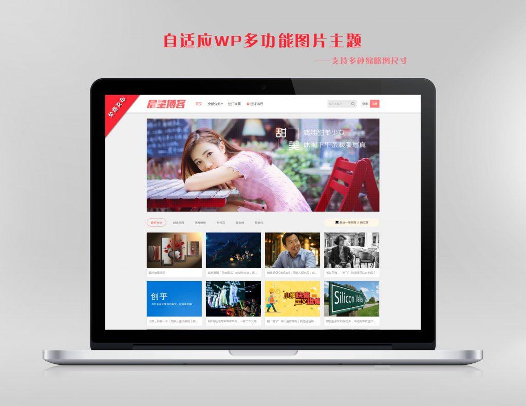 自适应多功能图片WordPress主题——CX-UDY-Master-轻语博客