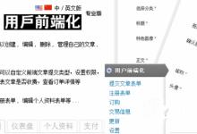 WP User Frontend Pro专业版/用户前端中心汉化版-轻语博客