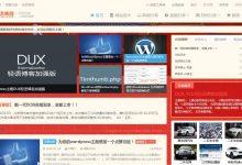 QUX_PULS轻语博客加强版新春主题插件-轻语博客