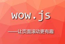 加载特效,让页面滚动更加有趣-WOW.js-轻语博客