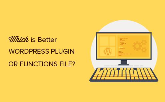 WordPress插件VS functions.php文件(哪个更好?)-轻语博客
