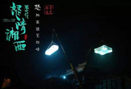 鬼吹灯-怒晴湘西(21集全)-轻语博客