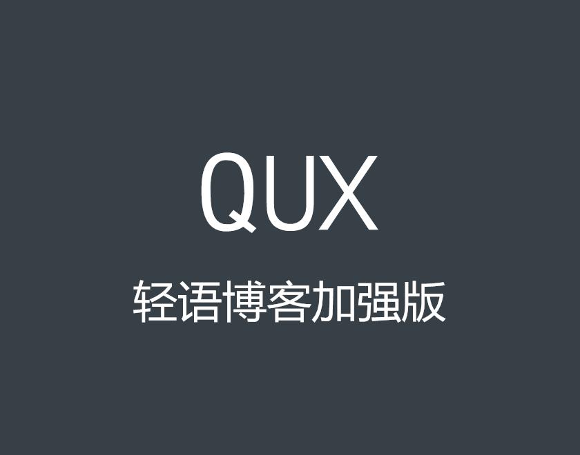 QUX主题更新日志-轻语博客