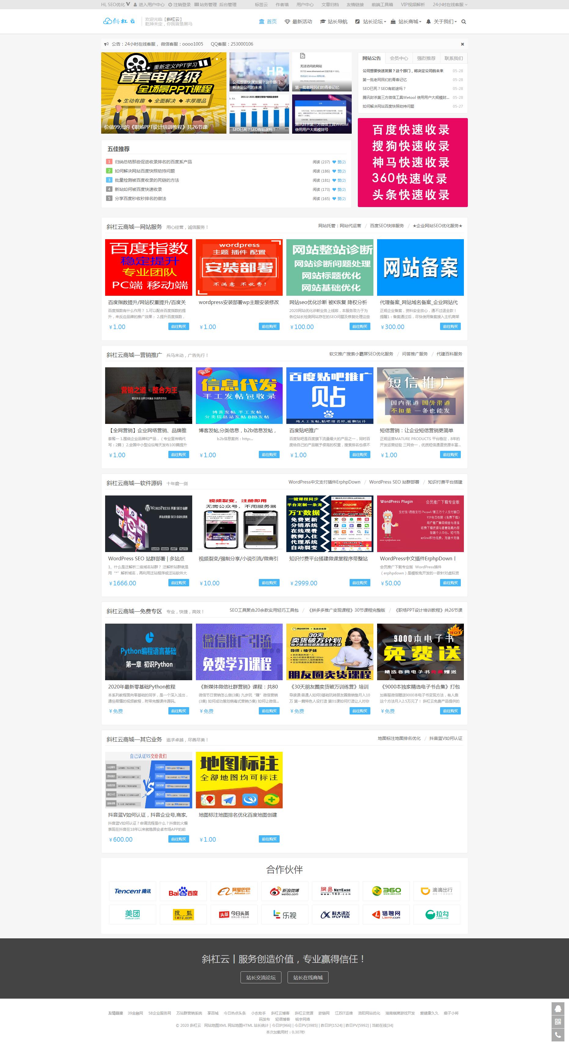 WordPress QUX主题 打造服务业在线商城-轻语博客