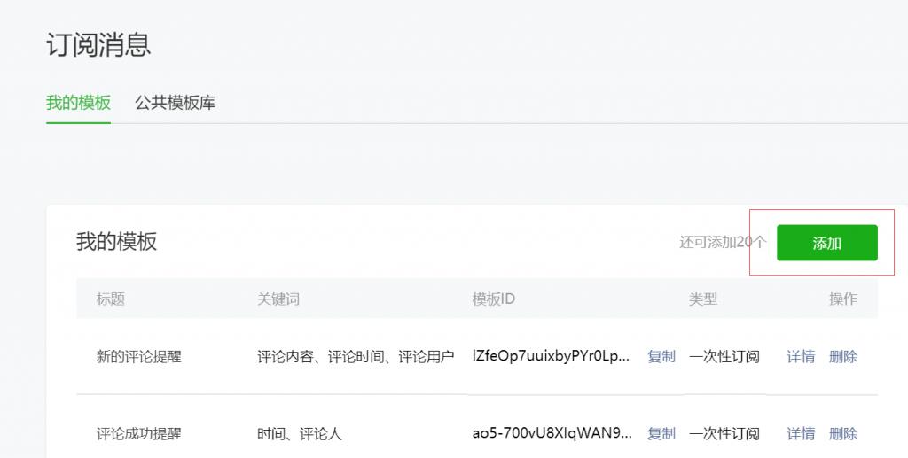 微信小程序订阅消息开发指南-轻语博客