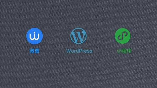 WordPress微信小程序开源版-轻语博客