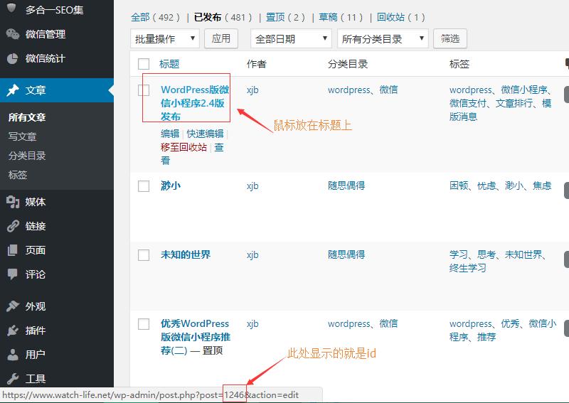 图片[5]-WordPress微信小程序源码安装-金瓦刀